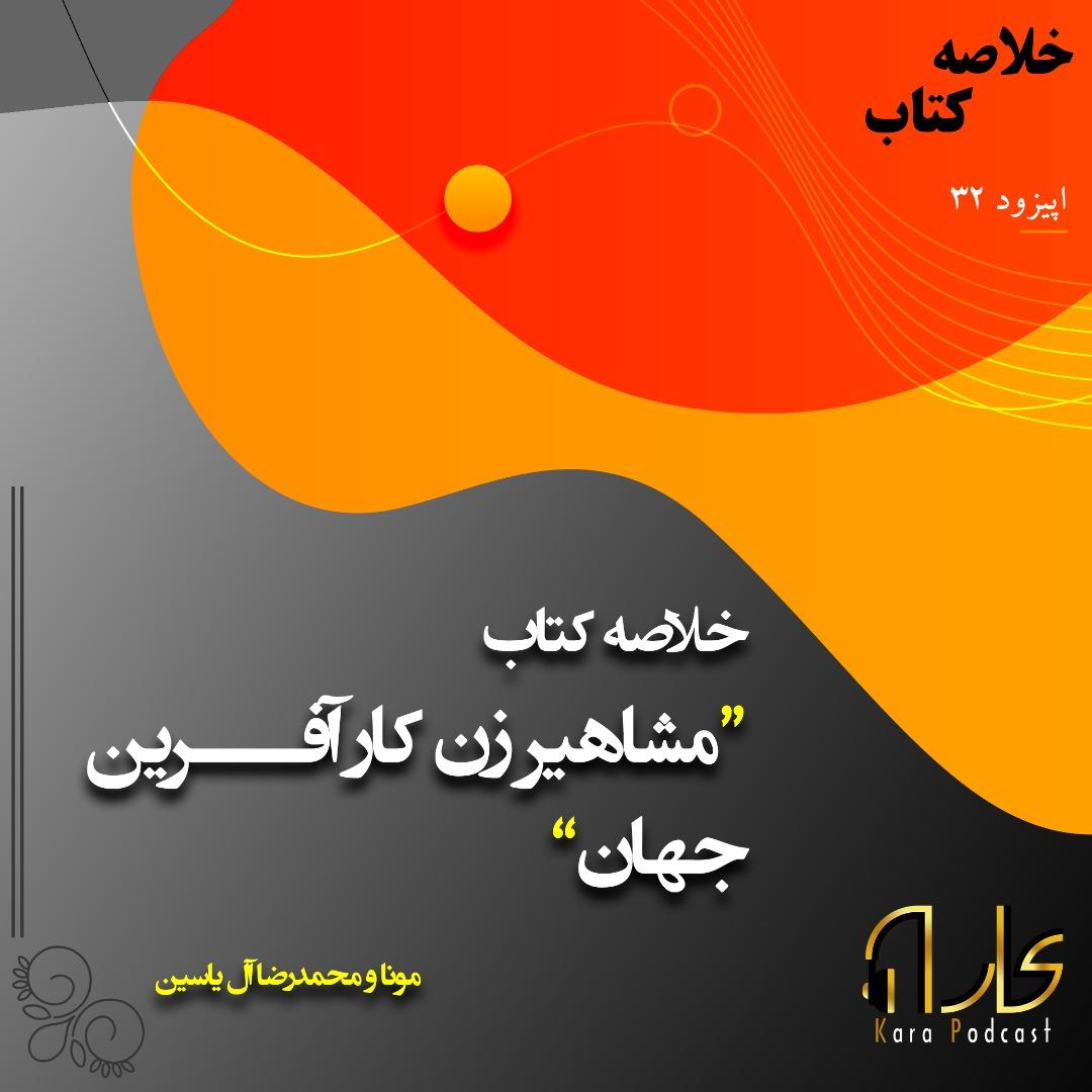 """32: خلاصه کتاب """"مشاهیر زن کارآفرین جهان"""" اثر مونا و محمدرضا آل یاسین"""